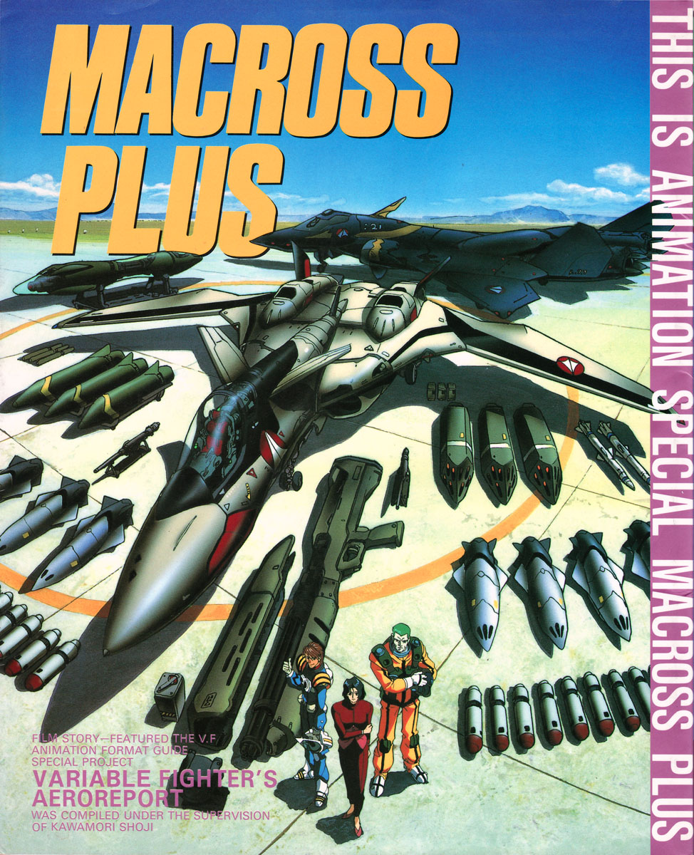 macross plus - photo #12